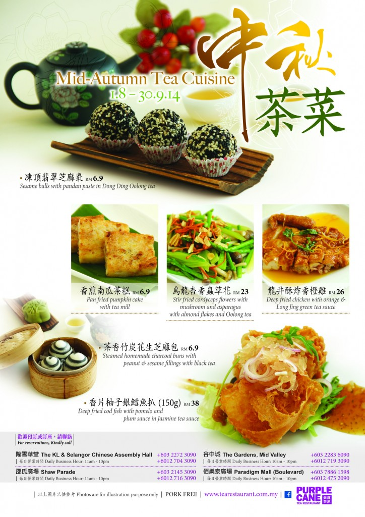 Mid Autumn Tea Cuisine  Menu