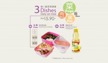 Vol. 49 清雅茶菜  健康外帶