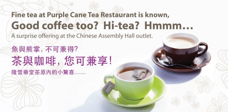 Vol.67 茶與咖啡,您可兼享!