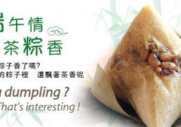 Vol.78 紫藤茶粽 與粽不同